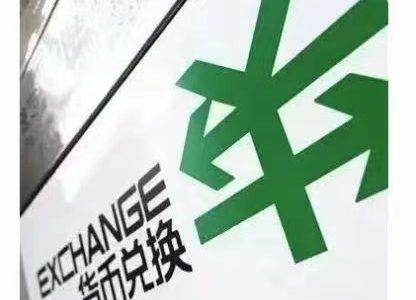 9月22日外汇交易提醒:美元走低避险货币上涨